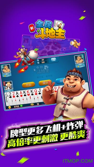 4399全民斗地主手机游戏 v1.10 安卓免费版 1