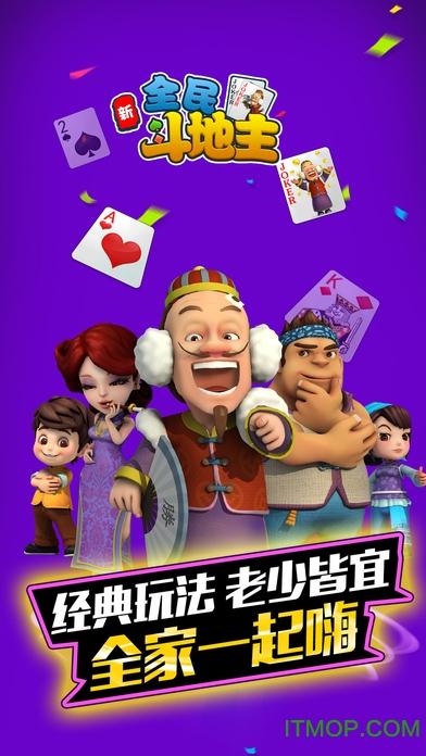 4399全民斗地主手机游戏 v1.10 安卓免费版 0