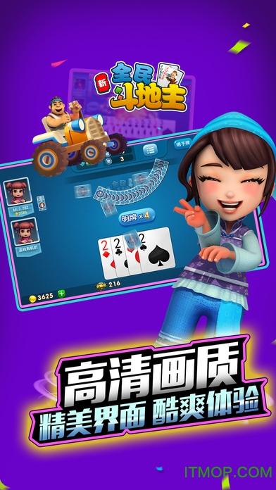 4399全民斗地主手机游戏 v1.10 安卓免费版 3