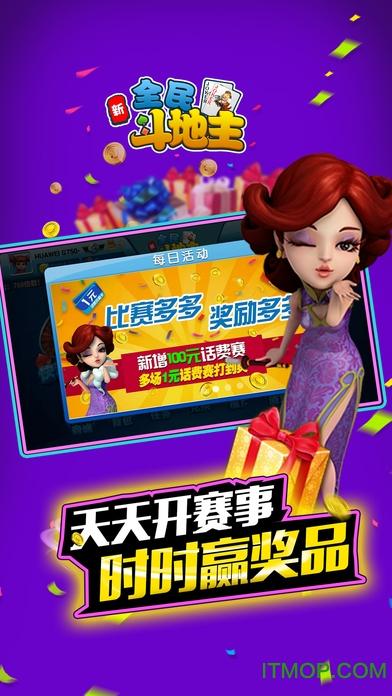 4399全民斗地主手机游戏 v1.10 安卓免费版 2