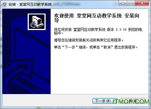堂堂网互动教学系统 v2.3.18 官方版 0