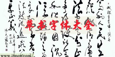 草��字�w