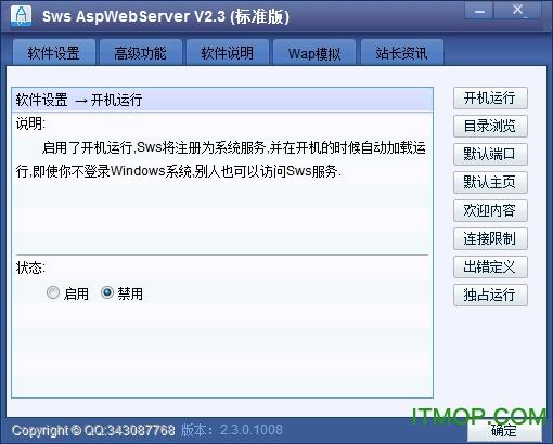 迷你ASP服务器(Sws AspWebServer) v2.3 官方版 0