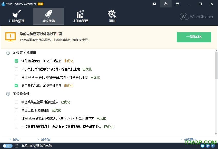 Wise Registry Cleaner x Pro(注册表清理) v10.2.2.682 绿色中文注册版 0