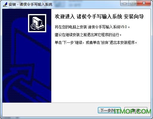诸侯令手写板驱动 v9.0 标点版 0