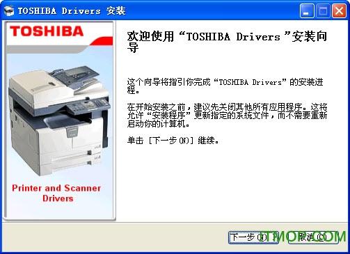 东芝166复印机驱动程序(带扫描仪驱动USB驱动) v1.1 官方中文版 0