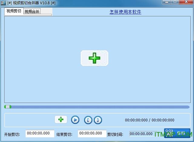 视频剪切合并器软件 v12.5 官方版 0