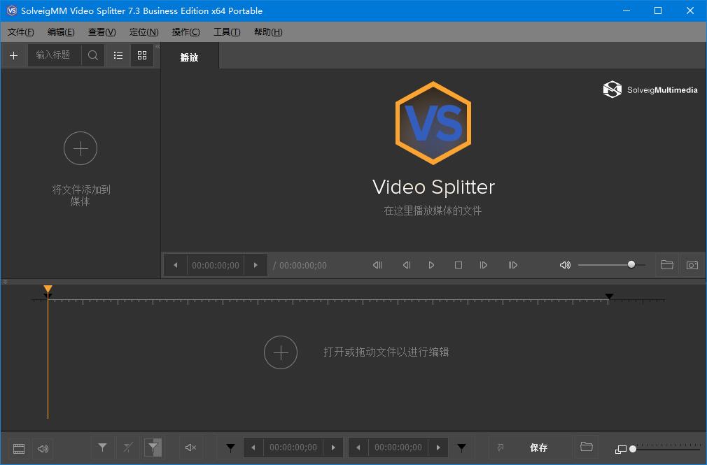 SolveigMM Video Splitter�G色版(��l分割合并) v7.3.1906.10 破解版 0