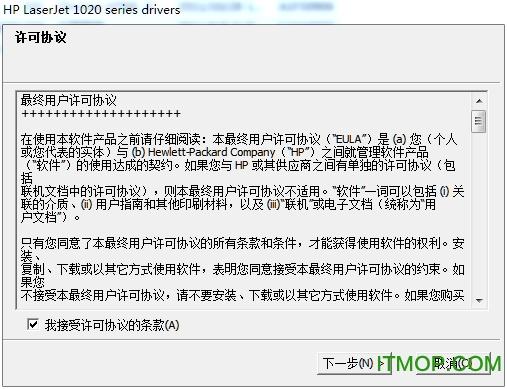 惠普hp1022打印机驱动 官方版_支持win7/10 0