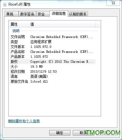 英雄联盟libcef.dll 32位/64位 官方版_支持win7丢失/修复 0
