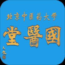 北中医国医堂软件