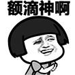 金馆长蘑菇头QQ表情包