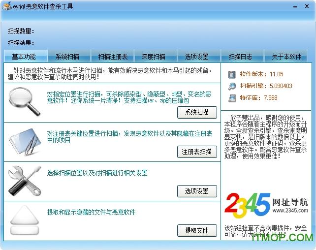 恶意软件查杀助理 v11.05 绿色免费版 0