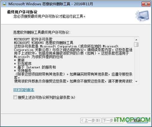 Microsoft Windows微软恶意软件删除工具 v5.78 64Bit 官方中文版 0