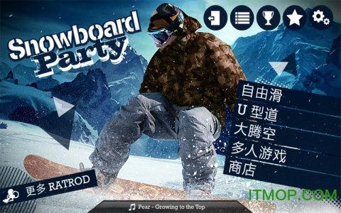 滑雪板盛宴中文版 v1.1.6 安卓版1