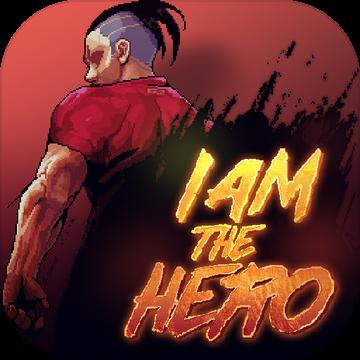 英雄就是我游戏