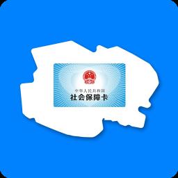 青海人社通手机app