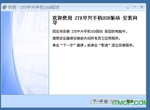 中兴威武3手机USB驱动 官方版 0