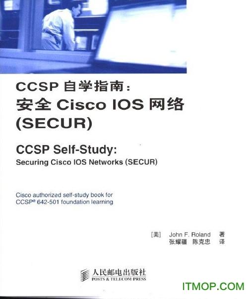 CCSP自学指南:安全Cisco IOS网络 (中文)pdf高清版 0