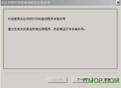 实达打印机驱动程序 v5.0 通用版 0