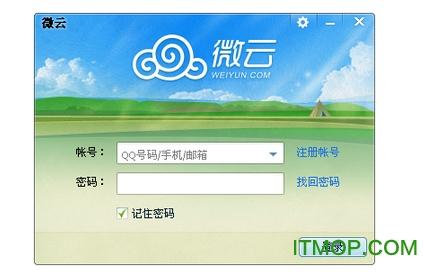 腾讯微云同步盘 v3.9.0.2405 最新电脑版 0