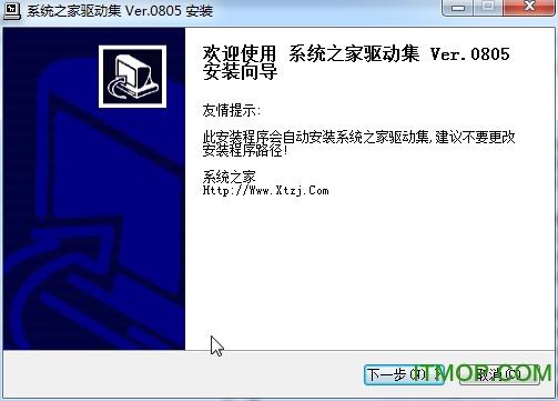 系统之家驱动集 v0805 完整版 0