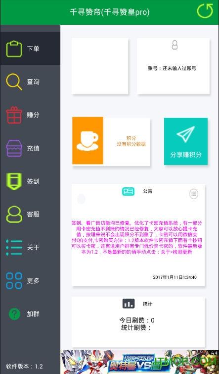 千寻赞帝最新破解版 v1.2 安卓无限积分版 1