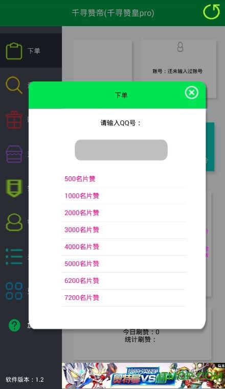 千寻赞帝最新破解版 v1.2 安卓无限积分版 0