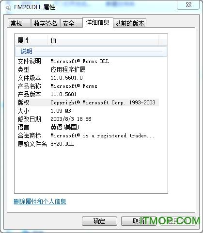 fm20.dll 32位/64位 官方版_支持win7/10 0