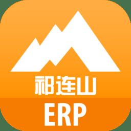 祁连山ERP