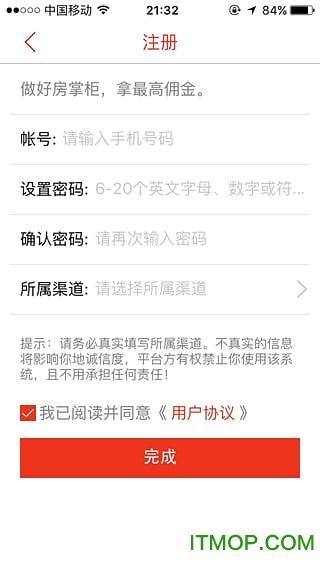 好房掌柜 v2.0 官网安卓版3