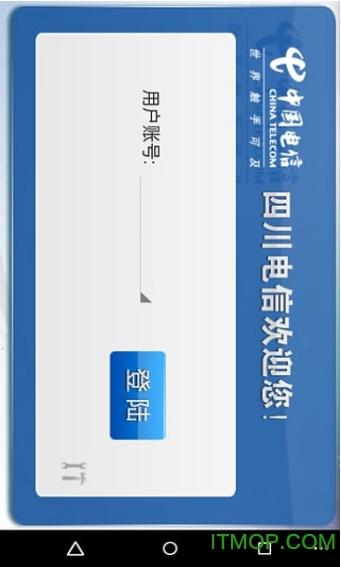 中国电信信手书手机苹果版 v2.2.6 iphone版1