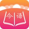 今日语句精选app