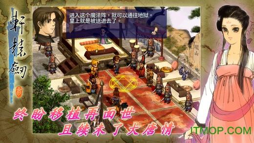 轩辕剑三云和山的彼端 apk v2.1 官网安卓免费版 3
