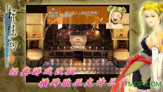 轩辕剑三云和山的彼端 apk v2.1 官网安卓免费版 1