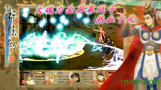 轩辕剑三云和山的彼端 apk v2.1 官网安卓免费版 4
