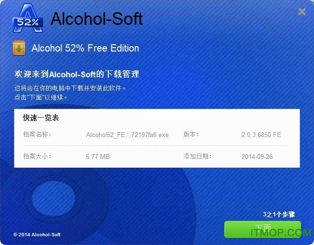 Alcohol 52% (CD/DVD ��M光�) v2.0.3.6850 多���Z言官方安�b版 0