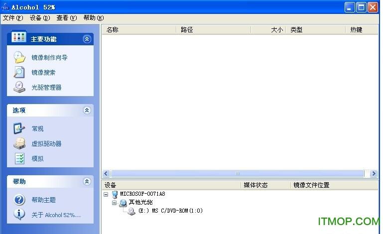 Alcohol 52% Free Editon(酒精��M光�) v2.0.3.9811 官方中文免�M版 0