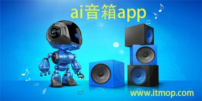 ai音箱app