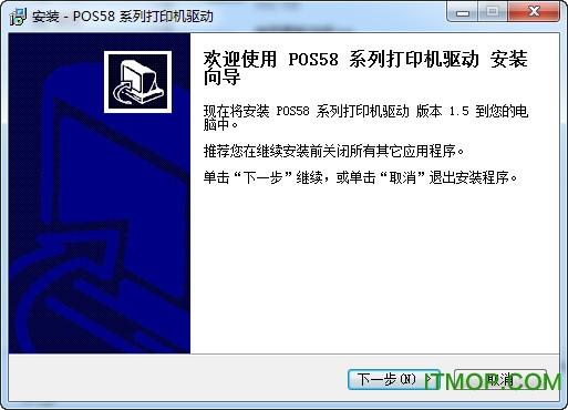 君荣pos58打印机驱动程序 v1.5 安装版 0