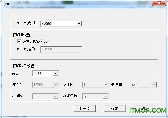 君荣pos58打印机驱动程序 v1.5 安装版 1