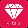 30克拉社区服务网