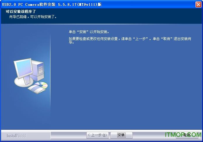 anc摄像全系列摄像头驱动(ANC USB 2.0) v5.5.8.17 官方版 0