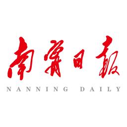 南宁日报手机版