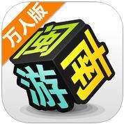闽乐游棋牌手机版ios