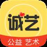 诚艺app(公益艺术服务平台)