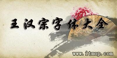 王汉宗字体