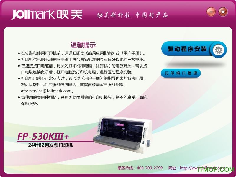 映美fp530kiii+打印机驱动 v3.6.27.107 中文版 0