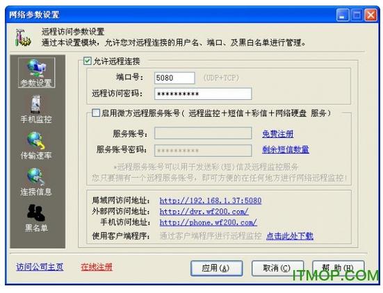 微方摄像头监控录像软件 v11.85 免费版 0