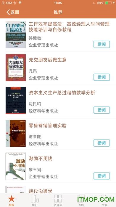 方正Apabi Reader for iphone/ipad v2.4.4 苹果版 2